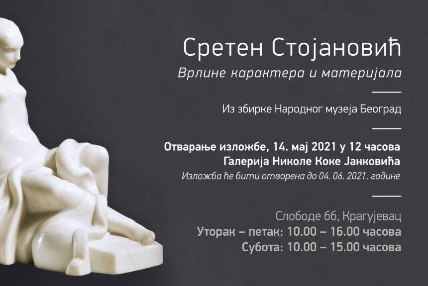 Изложба Сретена Стојановића у Галерији НКЈ од 14.05.2021. године