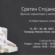 """Ускоро отварање изложбе """"Врлине карактера и материјала"""" Сретена Стојановића у Легату НКЈ"""