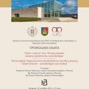Промоција књига у Легату Николе Коке Јанковића